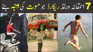 7 Amazing and Interesting World Records    Urdu/Hindi