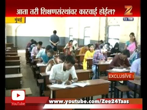 Scholarship Scam In Maharashtra Busted