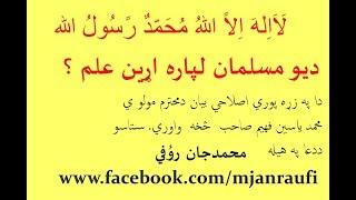 دیو مسلمان لپاره اړین علم څه شی دی - له محترم مولوی صاحب محمد یاسین فهیم څخه یی واوری