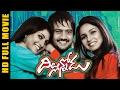Dillunnodu Telugu Full Movie || Sai Ram Shankar, Priyadarshini, Jasmine || Telugu Hit Movies