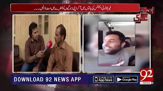 FIA and andher nagri team exposed human traffickers in Libya | 18 August 2018 | 92NewsHD