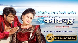 KOHINOOR - Blockbuster Nepali Movie by Akash Adhikari - with Shree Krishna Shrestha, Shweta Khadka