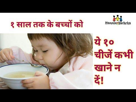 आप अपने बच्चे को ये १० चीजें कभी खाने न दें ।10 Foods to be avoided for babies