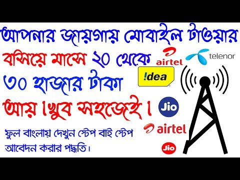 Make Money By Installing Mobile Tower In Your Property | Industower Online Apply | Bengali Techsquad