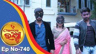 Ama Ghara Laxmi | Full Ep 740 | 19th Sept  2018 | Odia Serial – TarangTV
