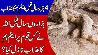 Qoam e Samood Par nazil hone wala azaab | Unknown Facts About Qom e aad | Talha Films