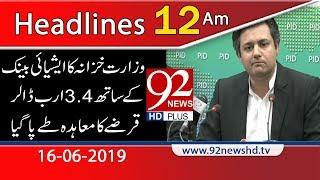 News Headlines   12:00 AM   16 June 2019   92NewsHD