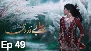 Piya Be Dardi -  Episode 49 | APlus - Best Pakistani Dramas
