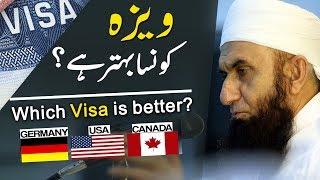 Visa Konsay Behtar Hai? - Maulana Tariq Jameel Latest Bayan 6 July 2019