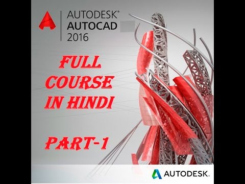 Learn  Autocad complete course 2D&3D free in  hindi, basics of autocad tutorial part 1!!!