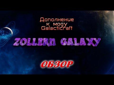 ОБЗОР АДДОНА ZOLLERN GALAXY ДЛЯ Galacticraft'а