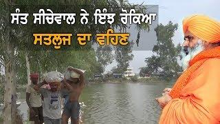 Sant Seechewal ਦੀ ਸਕੀਮ ਤੋਂ ਸਰਕਾਰ ਦੇ ਇੰਜੀਨੀਅਰ ਵੀ ਹੈਰਾਨ | TV Punjab