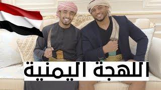تحدي اللهجات: اللهجة اليمنية مع حمزة حافظ | #نوب
