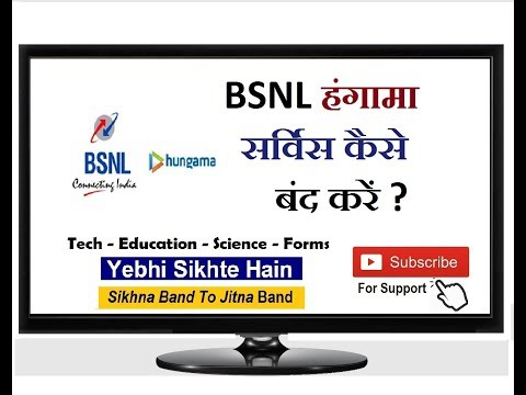 How to deactivate BSNL Hungama Service online ? Hindi Tutorial