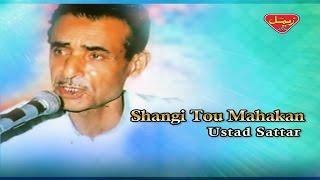 Ustad Sattar - Shangi Tou Mahakan - Balochi Regional Songs