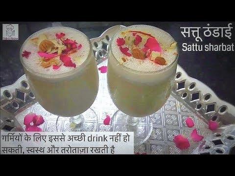 गर्मियों के लिए इससे अच्छी drink नहीं हो सकती, स्वस्थ और तरोताज़ा रखती है सत्तू ठंडाई | Sattu thandai