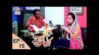 Bubbly Kya Chahti Hai Episode 15 - 22nd November 2017 - ARY Digital Drama