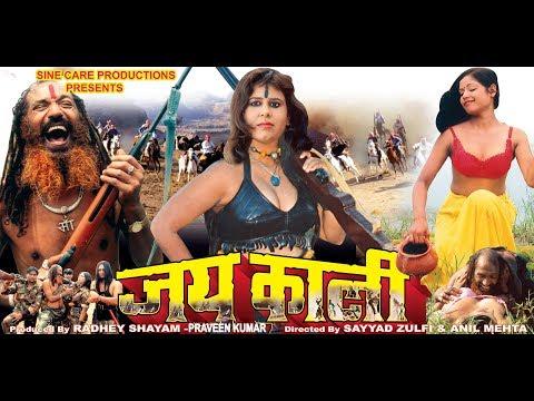 Xxx Mp4 Jai Kali Official Trailer Rajkishor Rana Simran Siddiqui Lekha Singh II 3gp Sex