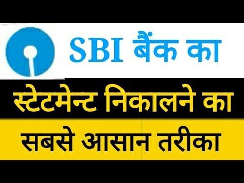 Easy way to get Offline Bank statement SBI bank account SBI का ऑफलाइन स्टेटमेंट निकालने का तरीका