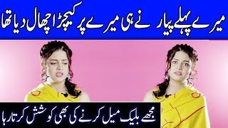 Zara Noor Abbas Siddiqui Revealed Her First Love In Interview | FM | Cleb City