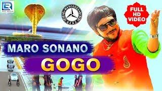Maro Sona No Gogo - Sagar Patel | Full HD Video | Latest Gujarati DJ Song 2017 | RDC Gujarati