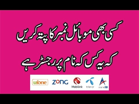 How to trace mobile number in all over the world Urdu/Hindi