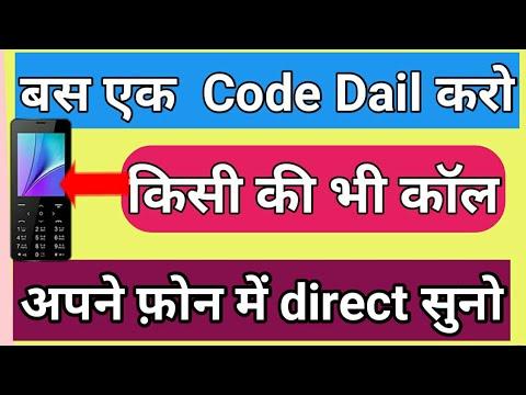 किसी की भी Keypad फ़ोन की कॉल  Direct अपने मोबाइल में Transfer करे । dail code direct call Forwarding