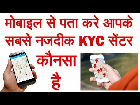 How to find nearest kyc center and paytm merchant from mobile
