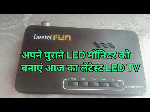 LED मॉनिटर को बदलें LED TV में टीवी ट्यूनर कार्ड का कंप्लीट सेटअप और प्रोसेस