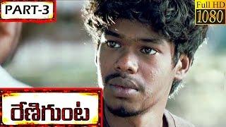 Renigunta Telugu HD Movie   Part 3/12   Johnny   Sanusha   V9 Videos