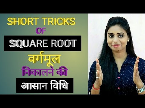 Math-5-Shortcut Tricks to find out square root Of any number (English,Hindi)