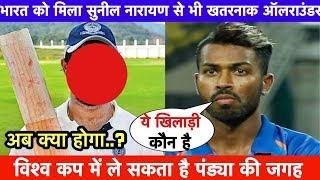 भारत को मिला सुनील नारायण से भी खतरनाक ऑलराउंडर, विश्व कप में ले सकता है पंड्या की जगह