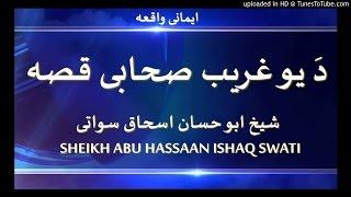 sheikh abu hassaan swati pashto bayan-  د يو غريب صحابى واقعه