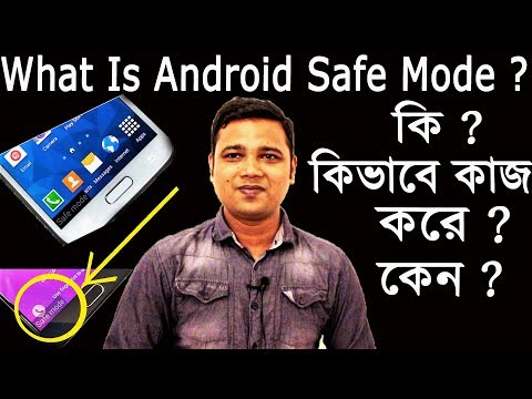 What Is Android Safe Mode ? How It Works ? Enable Disable
