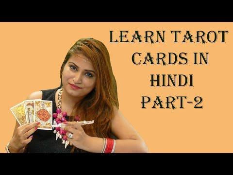 LEARN TAROT CARDS IN HINDI | PART-2 | (टैरो कार्ड सीखें हिंदी में भाग-2)