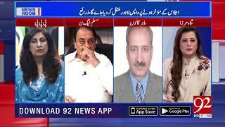 Self accountability started in Judiciary: Ahsan Bhoon   92NewsHD