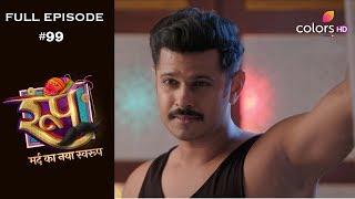 Roop : Mard Ka Naya Swaroop - 10th October 2018 - रूप : मर्द का नया स्वरुप  - Full Episode