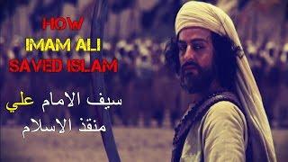 No ISLAM without ALI | لا اسلام بلا علي