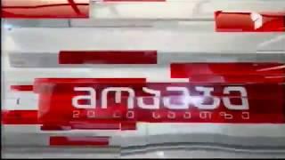 Georgian Public Broadcaster 1TV News Intro (2012-2013) [SD]