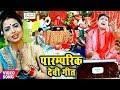 Download पारम्परिक देवी गीत #Golu Raja !! आ जइतु ऐ मईया हमरो अंगनवा !! भोजपुरी देवी गीत 2018 MP3,3GP,MP4
