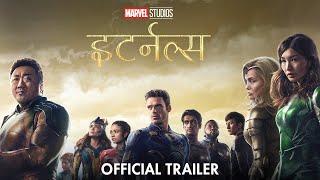 Marvel Studios' Eternals | Official Hindi Trailer | In Cinemas November 5
