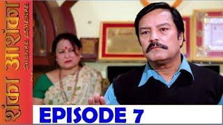 शंका आशंका !! Episode 7, November 13, 2018, Shanka Ashanka, New Nepali Serial