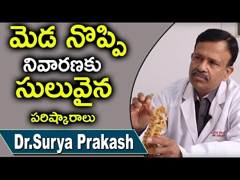 Neck Pain ,Home Remedies in Telugu || ఈ చిట్కాలు పాటిస్తే మెడ వెన్ను నొప్పి బాధ ఉండదు