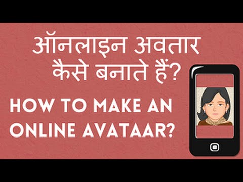 How to make an Online Avatar? Hindi video by Kya Kaise