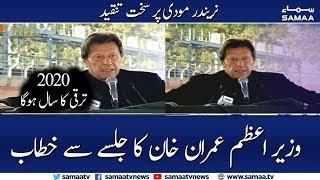PM Imran Khan Speech at PTI Jalsa Pind Dadan Khan | SAMAA TV | 26 Dec 2019