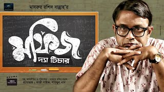 Mofij The Teacher | মফিজ দ্যা টিচার | Akhomo Hasan | Bannah | Siam | Bangla New Comedy Natok 2019 🔥