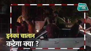 दिल्ली की सड़कों पर युवकों का हुड़दंग, गाड़ी की छतों पर चढ़कर खूब किया हंगामा | News Tak