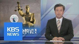 [뉴스해설] 법관 블랙리스트 논란이 남긴 것 | KBS뉴스 | KBS NEWS