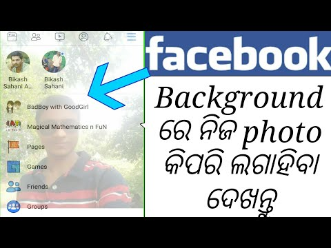 Facebook background ରେ ନିଜ photo ଲଗାନ୍ତୁ || how to change Facebook background image || change your