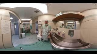 לראשונה: צפייה בניתוח קיסרי ב-360 מעלות - פרופ